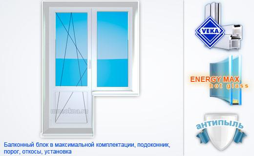 Ширина проема балконной двери - forum-okna ru